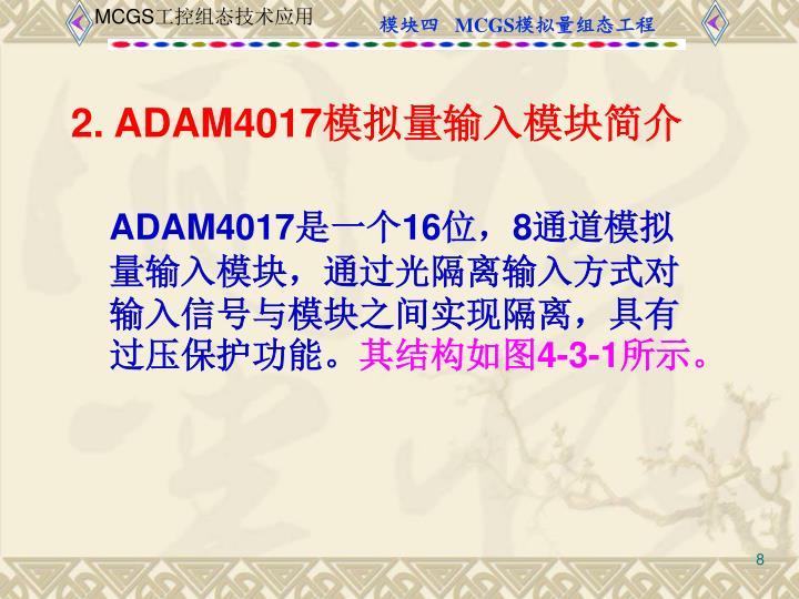 2. ADAM4017