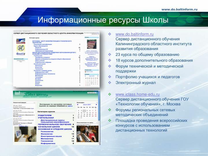 Информационные ресурсы Школы