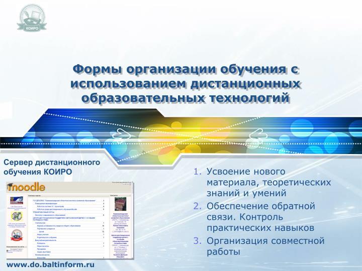 Формы организации обучения с использованием дистанционных образовательных технологий