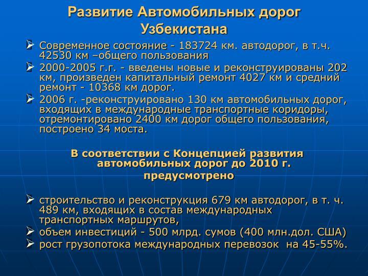Развитие Автомобильных дорог Узбекистана