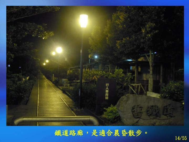 鐵道路廊,是適合晨昏散步。