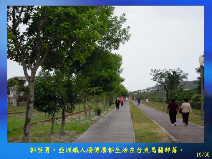 郭英男、亞洲鐵人楊傳廣都生活在台東馬蘭部落。
