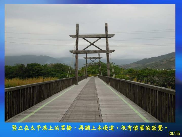 豎立在太平溪上的黑橋,再舖上木棧道,很有懷舊的感覺。