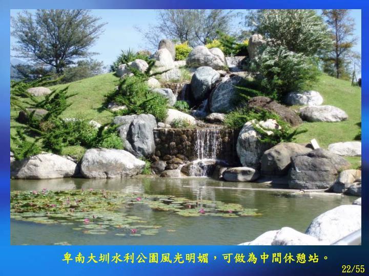 卑南大圳水利公園風光明媚,可做為中間休憩站。