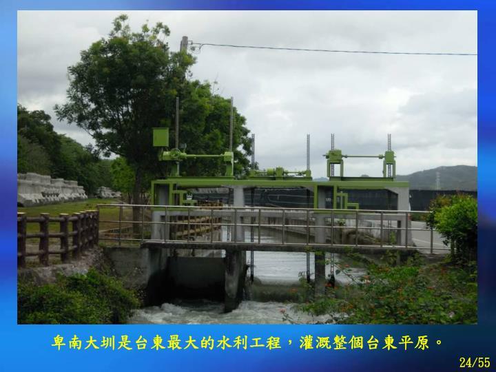 卑南大圳是台東最大的水利工程,灌溉整個台東平原。
