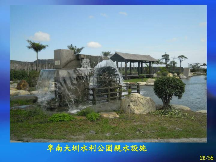 卑南大圳水利公園親水設施