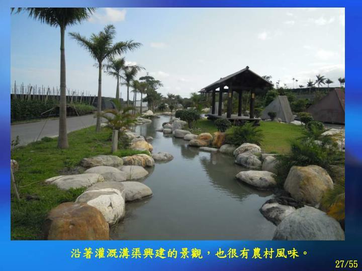 沿著灌溉溝渠興建的景觀,也很有農村風味。