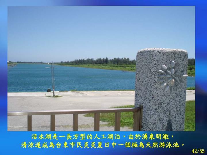 活水湖是一長方型的人工湖泊,由於湧泉明澈,