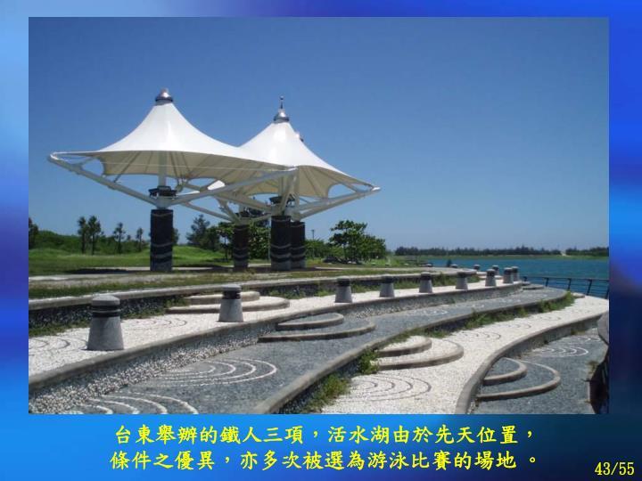 台東舉辦的鐵人三項,活水湖由於先天位置,