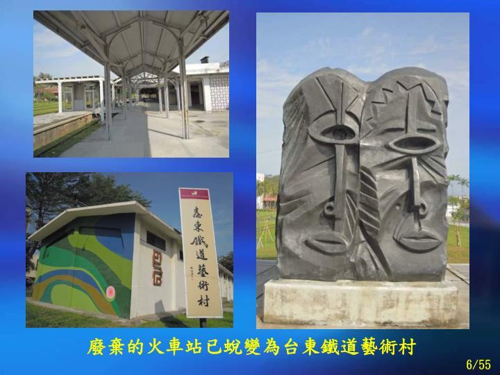 廢棄的火車站已蛻變為台東鐵道藝術村