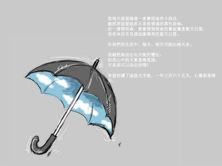 我每天都要路過一家賣雨傘的小商店,