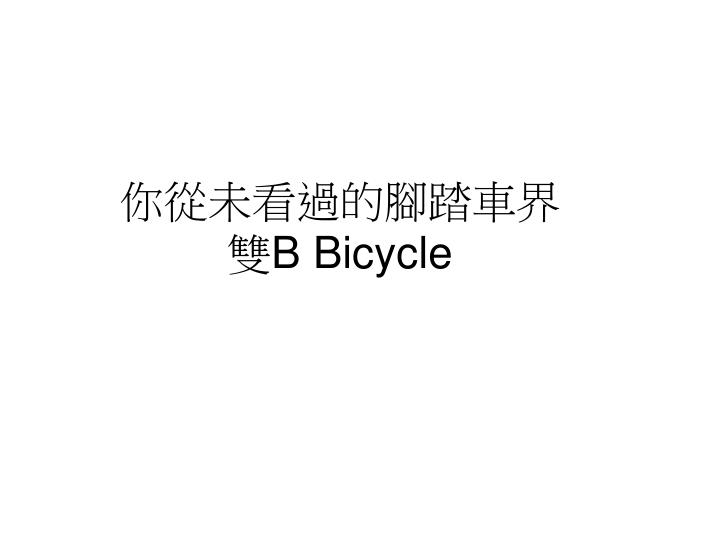 B bicycle
