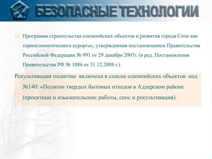 ,       991  29  2007. ( .     1086  31.12.2008 .).