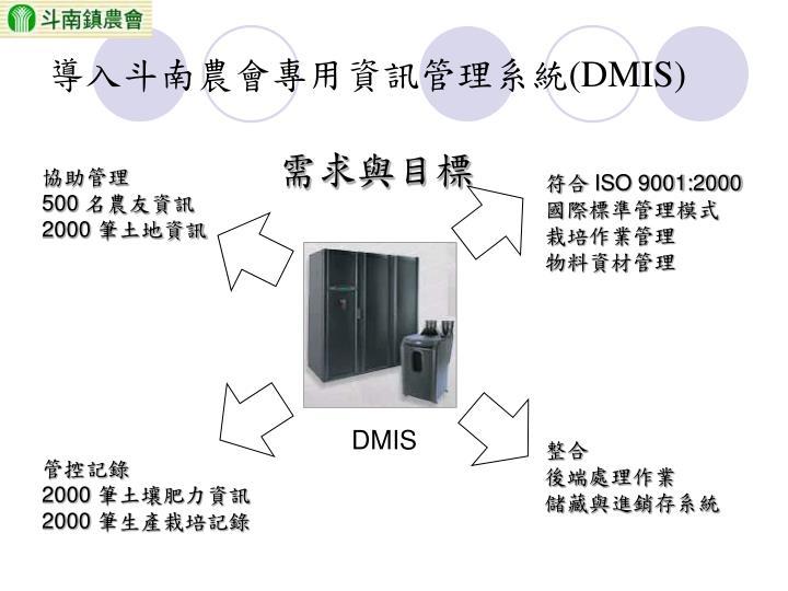 導入斗南農會專用資訊管理系統