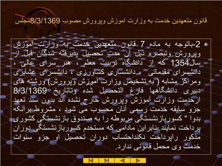 قانون متعهدین خدمت به وزارت اموزش وپرورش مصوب 8/3/1369مجلس