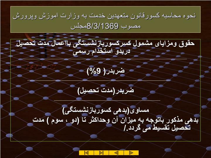 نحوه محاسبه کسورقانون متعهدین خدمت به وزارت اموزش وپرورش مصوب 8/3/1369مجلس