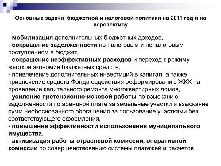 Основные задачи  бюджетной и налоговой политики на 2011 год и на перспективу