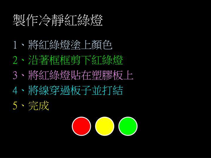 製作冷靜紅綠燈