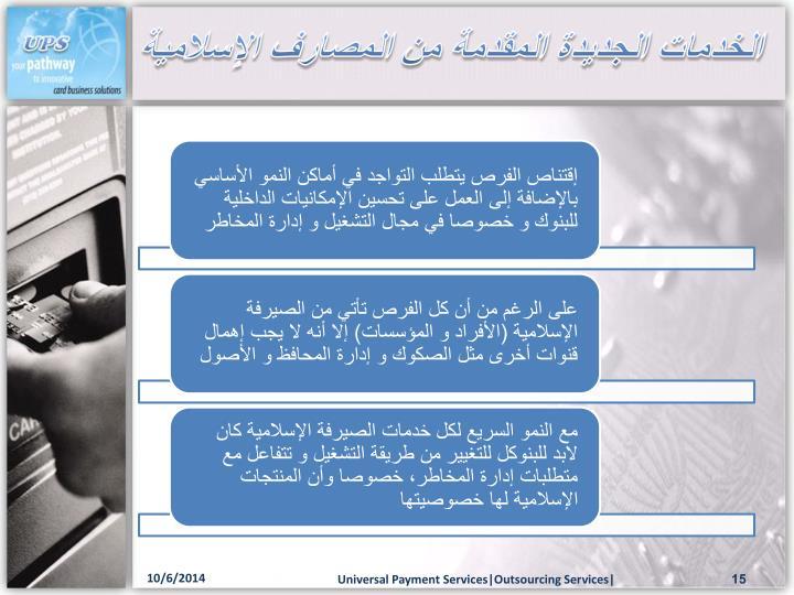 الخدمات الجديدة المقدمة من المصارف الإسلامية