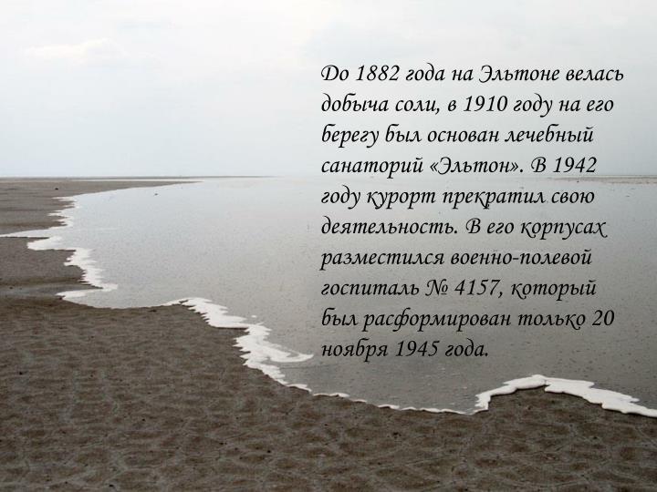 1882      ,  1910         .  1942     .     -   4157,     20  1945 .