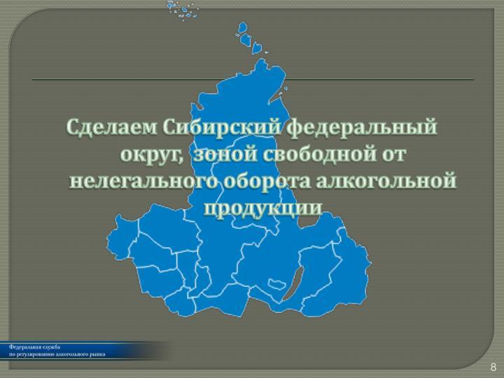 Сделаем Сибирский федеральный округ,  зоной свободной от нелегального оборота алкогольной продукции