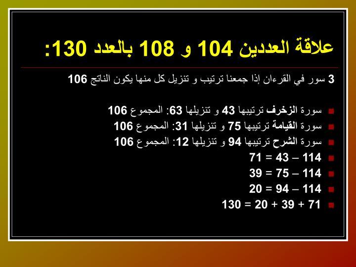 علاقة العددين 104 و 108 بالعدد 130: