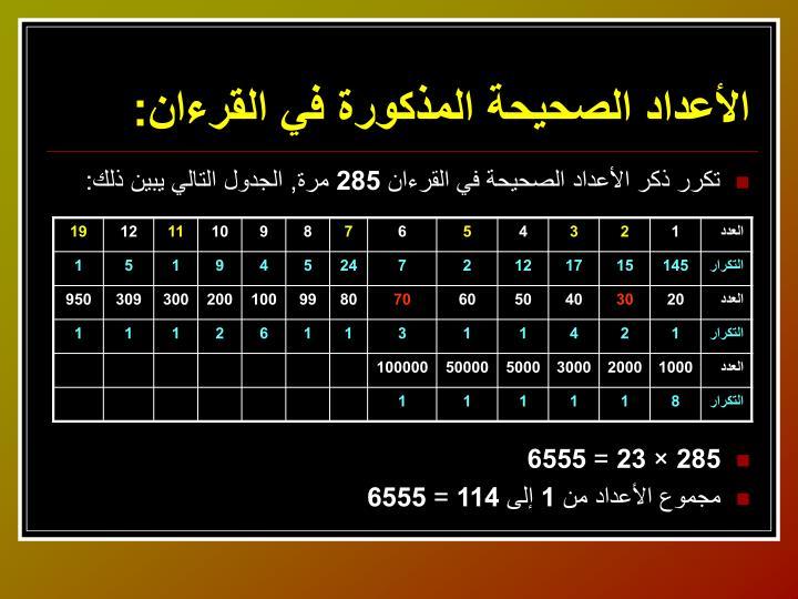 الأعداد الصحيحة المذكورة في القرءان: