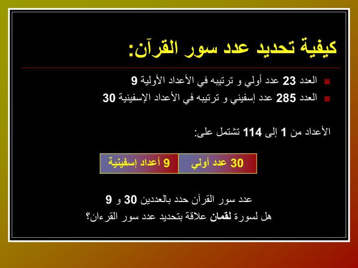 كيفية تحديد عدد سور القرآن: