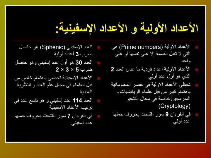 الأعداد الأولية و الأعداد الإسفينية: