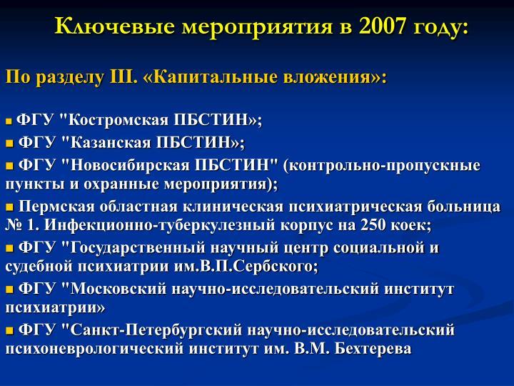 2007 :