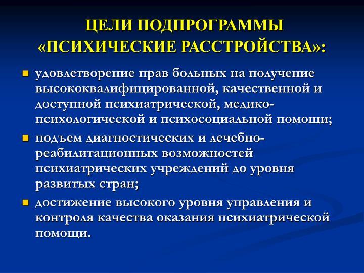 ЦЕЛИ ПОДПРОГРАММЫ «ПСИХИЧЕСКИЕ РАССТРОЙСТВА»: