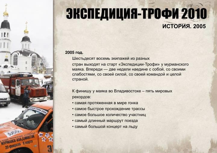 . 2005