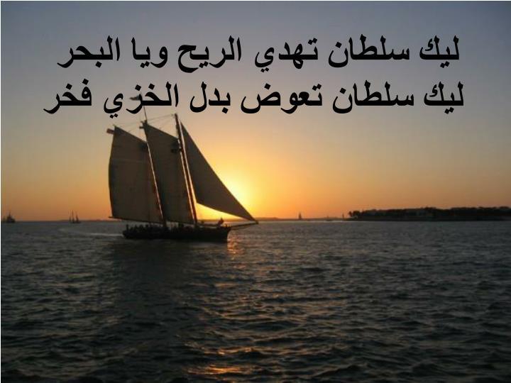 ليك سلطان تهدي الريح ويا البحر