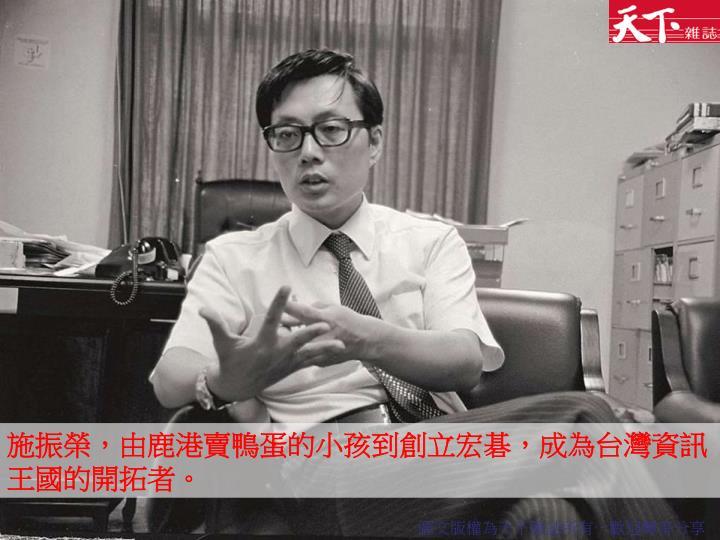 施振榮,由鹿港賣鴨蛋的小孩到創立宏碁,成為台灣資訊王國的開拓者。
