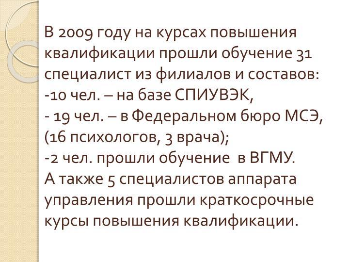 2009        31     :