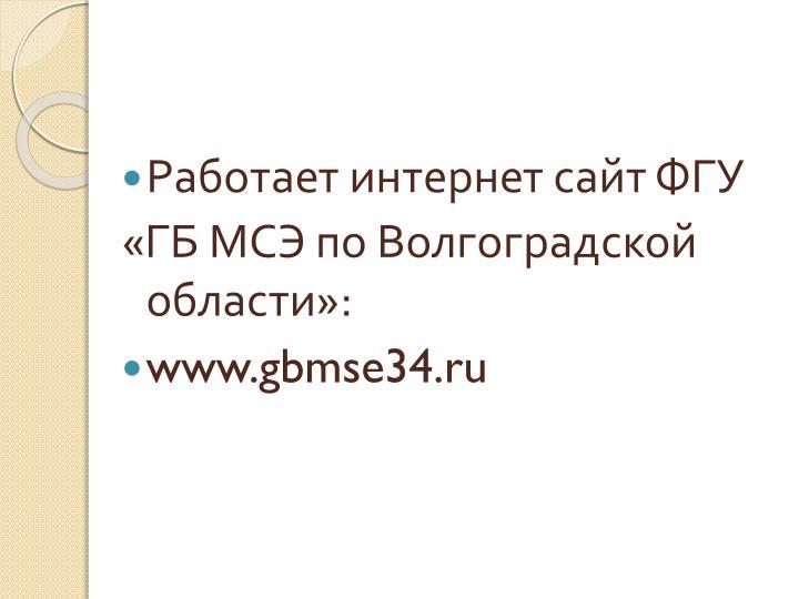 Работает интернет сайт ФГУ