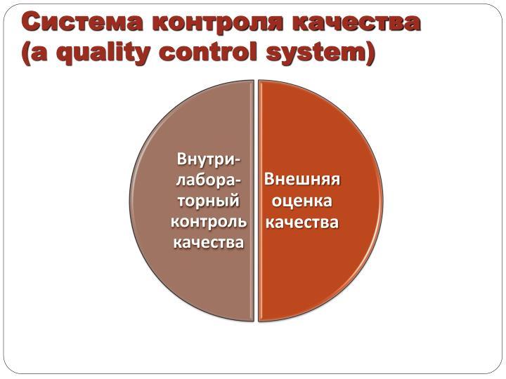 Система контроля качества