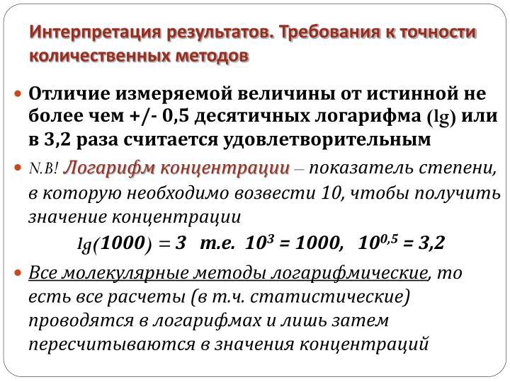 Интерпретация результатов. Требования к точности количественных методов