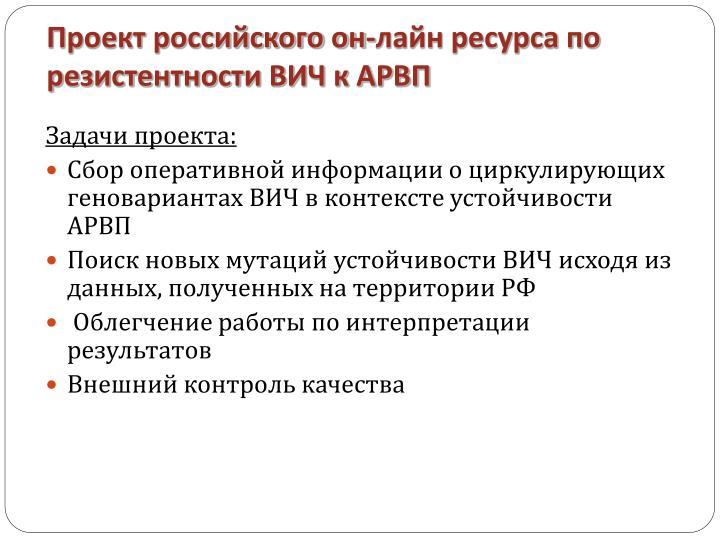 Проект российского он-лайн ресурса по резистентности ВИЧ к АРВП