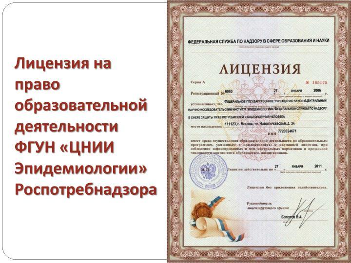 Лицензия на право образовательной деятельности ФГУН «ЦНИИ Эпидемиологии»