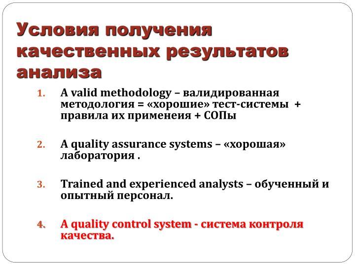 Условия получения качественных результатов анализа