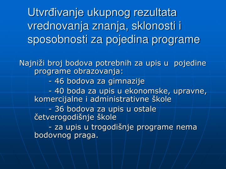 Utvrđivanje ukupnog rezultata vrednovanja znanja, sklonosti i sposobnosti za pojedina programe