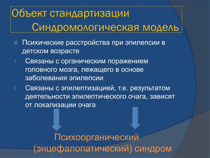 Объект стандартизации