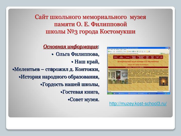 Сайт школьного мемориального  музея                            памяти О. Е. Филипповой                                                      школы №3 города Костомукши
