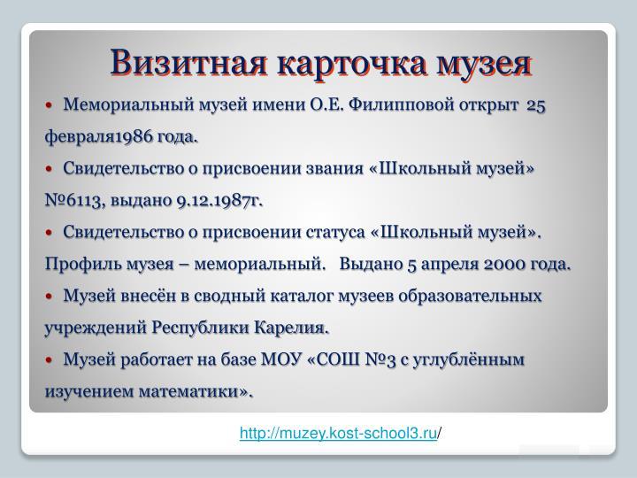 Мемориальный музей имени О.Е. Филипповой открыт