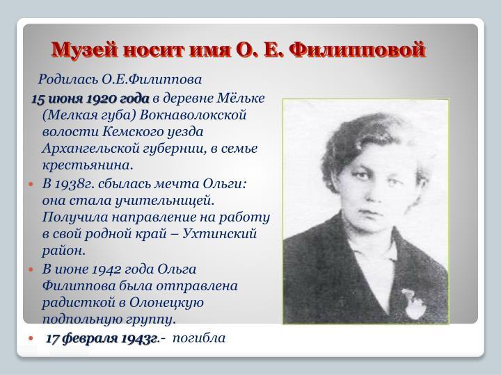 Музей носит имя О. Е. Филипповой