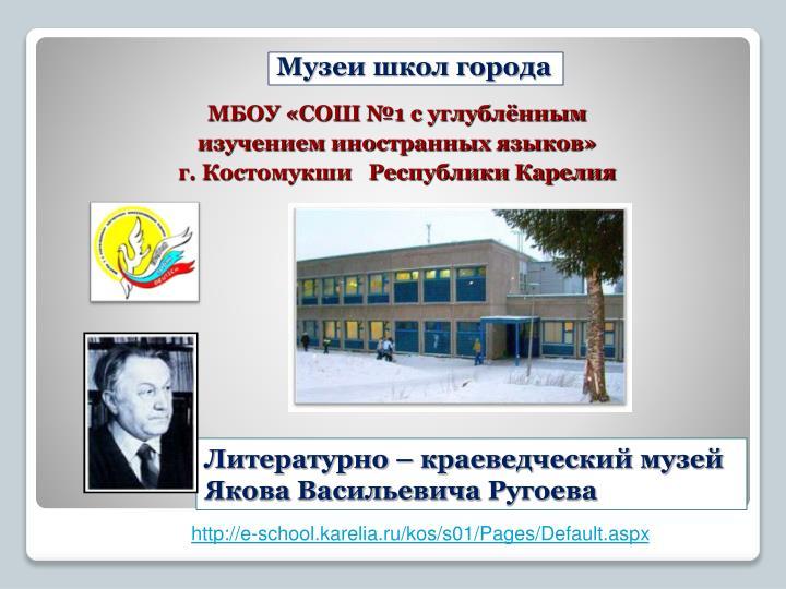 Музеи школ города