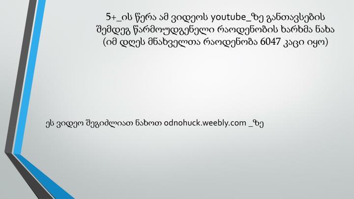 5+_ის წერა ამ ვიდეოს