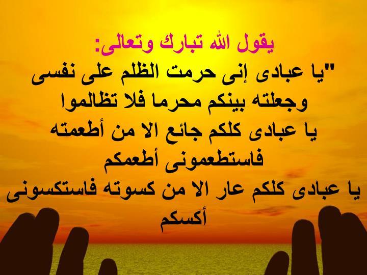 يقول الله تبارك وتعالى: