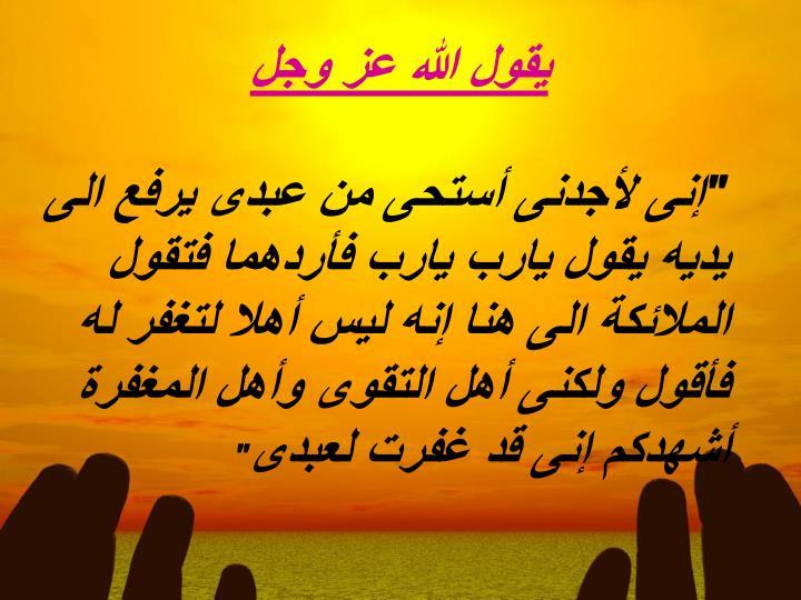 يقول الله عز وجل